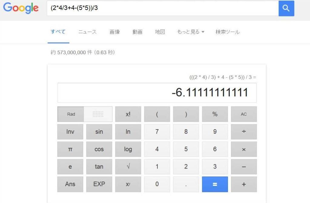 Googleを電卓代わりに使う