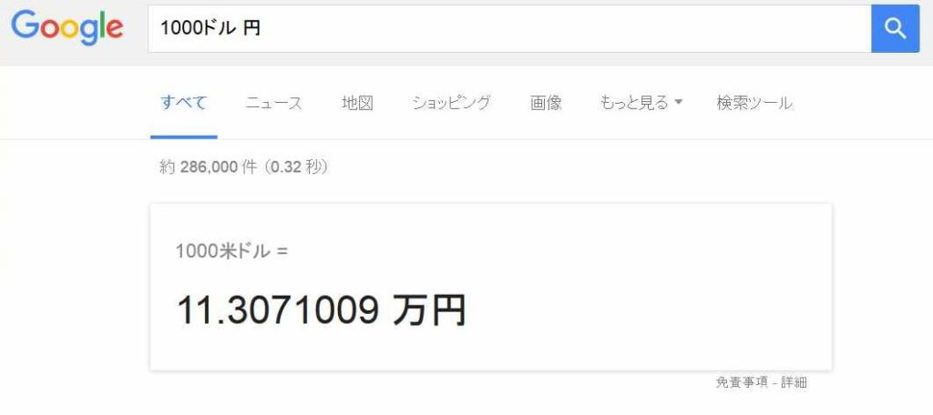 Googleで1000ドルは日本円でいくらになるかを調べる
