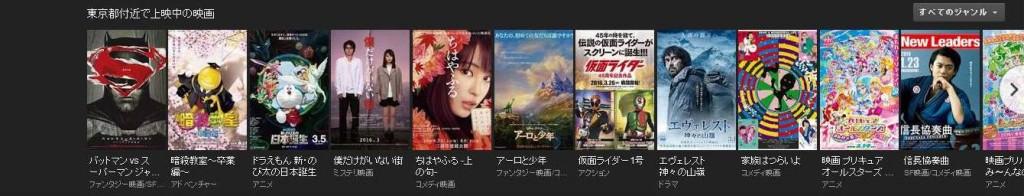 googleで東京の映画上映情報を調べる